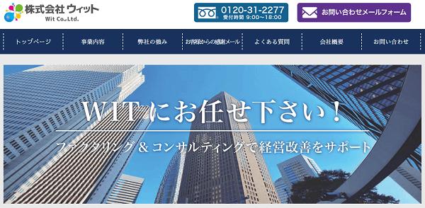 株式会社ウィット|新宿ファクタリング