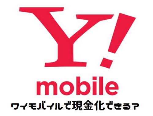 ワイモバイルの携帯キャリア決済で現金化する方法