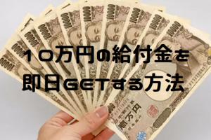 一律10万円の現金給付を即日もらう方法