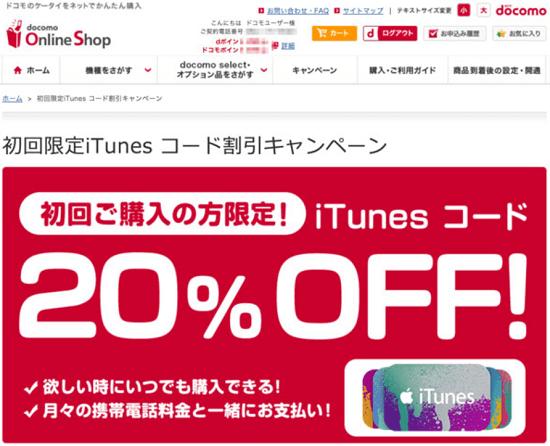 ドコモ携帯決済iTunesカード20%オフ