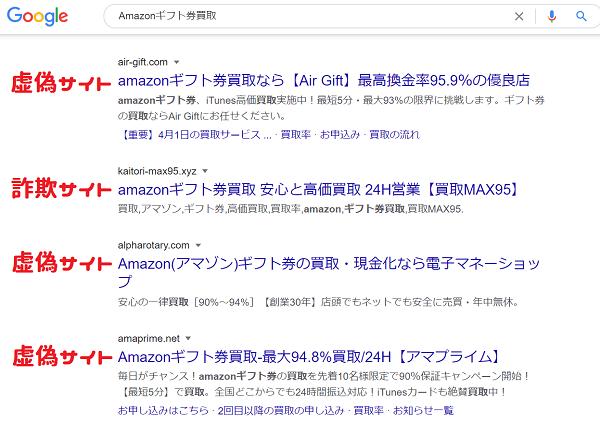 amazonギフト券買取検索上位4サイト